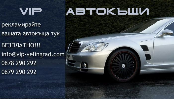 VIP Автокъщи