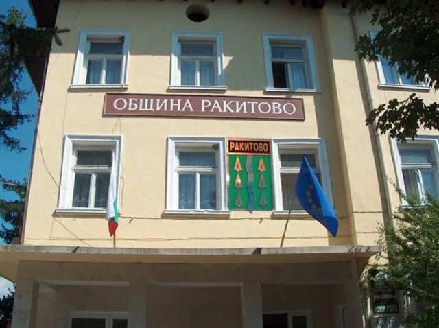 Днес с Община-Ракитово се проведе работна среща между кмета на общината г-н Костадин Холянов и директора на Областната дирекция на МВР