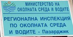 """""""Дуропак – Тракия"""" АД, Пазарджик, и """"НИК 97"""" АД, Калугерово – сред санкционираните през януари нарушители на екозаконодателството"""