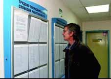 14.4% е безработицата в Пазарджишка област през ноември, 48 се борят за едно работно място в община Септември