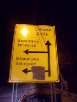 Отвориха пътя Звъничево – Варвара