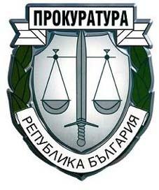Районна прокуратура-Велинград е наблюдавала общо 254 бързи и незабавни производства от януари до октомври 2016 г.