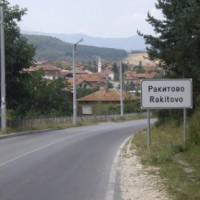 Oт 5 до 7 юли 2017 г. ще е традиционния празник на гр.Ракитово.