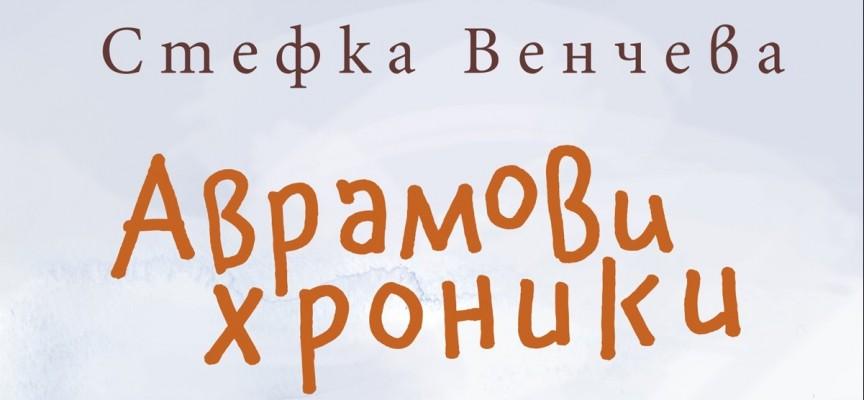 """""""Аврамови хроники"""" с номинация за наградата """"Хеликон"""""""
