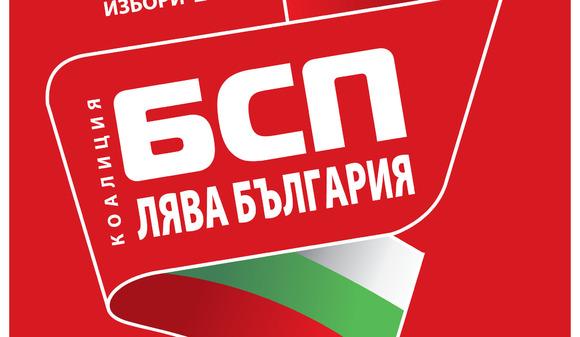 7 представители на БСП бяха сред номинираните за президент от социалистите в общините Велинград, Пещера и Стрелча
