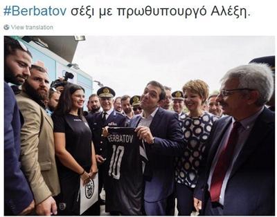 Ципрас получи фланелката на Бербатов