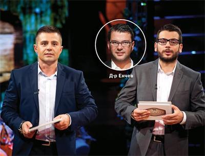 Андрей свали очилата, Иван сложи, прилича на д-р Енчев