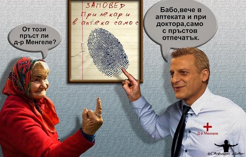 Петър Москов стана за смях в социалната мрежа