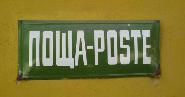 Само един служител работи в пощенската станция в курорта Юндола край Велинград