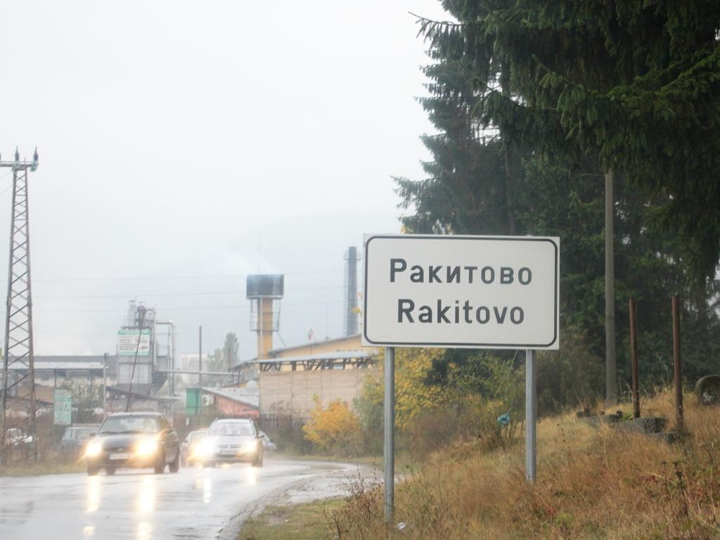 """Центърът за услуги в домашна среда в Ракитово получи оборудване от Фонд """"Социална закрила"""""""