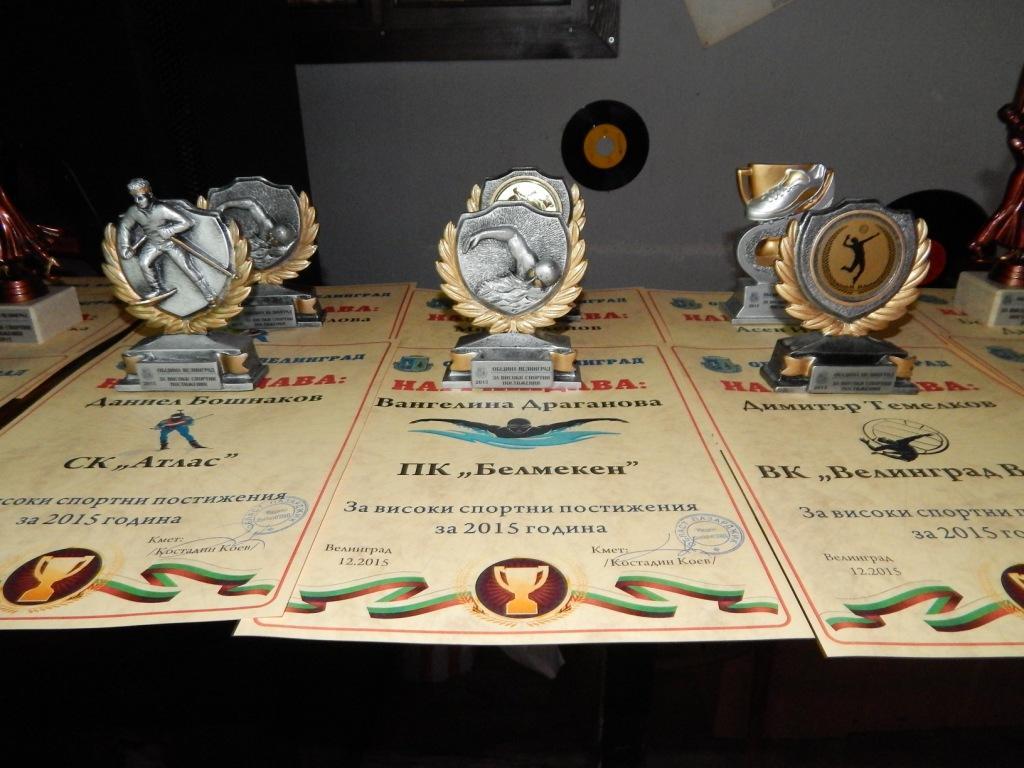 Община Велинград награди най-добрите спортисти на 2015г