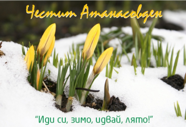Атанасовден е! Иди си, зимо, идвай пролет!