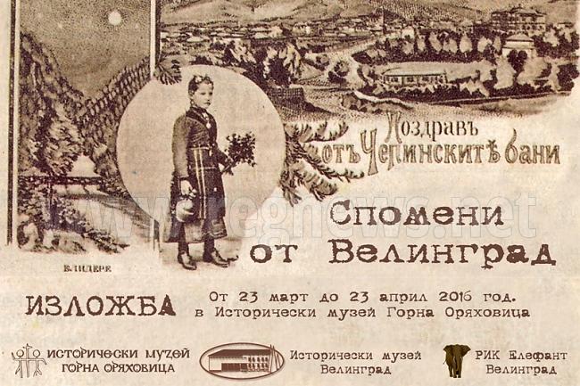 """В Горна Оряховица ще видят """"Спомени от Велинград"""""""