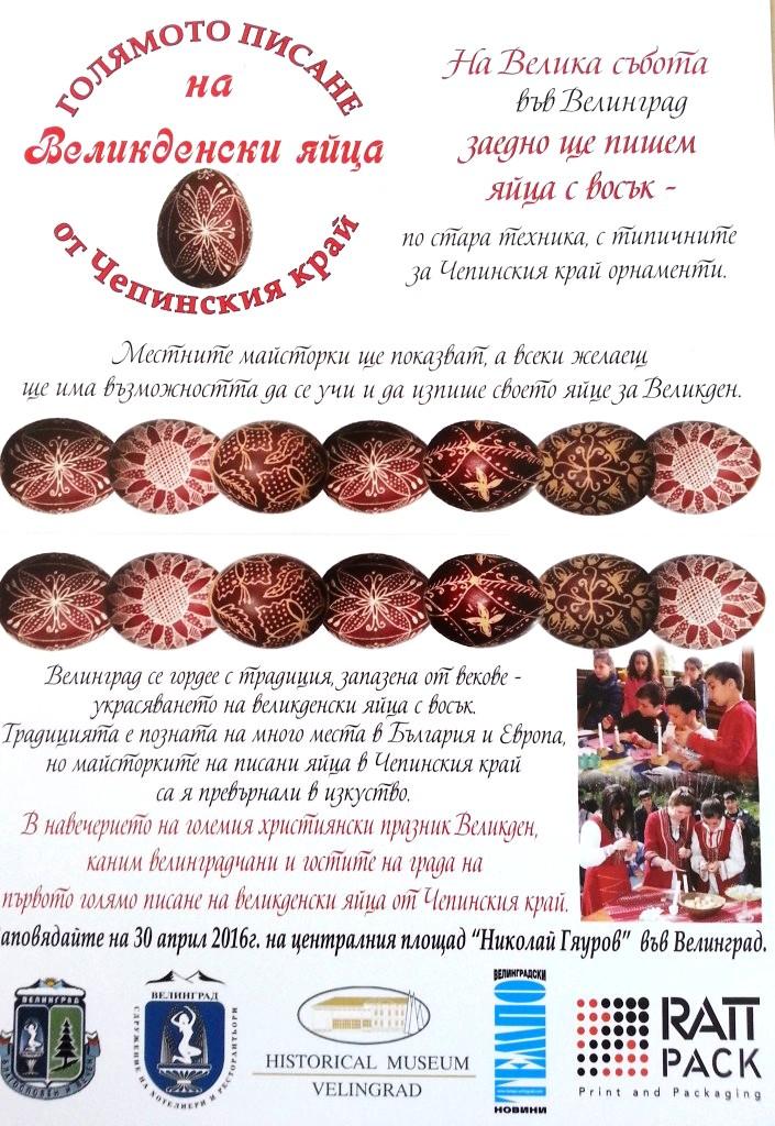 Голямото писане на великденски яйца от Чепинския край