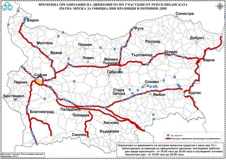 Вижте организацията на движението по пътищата за празниците КАРТА