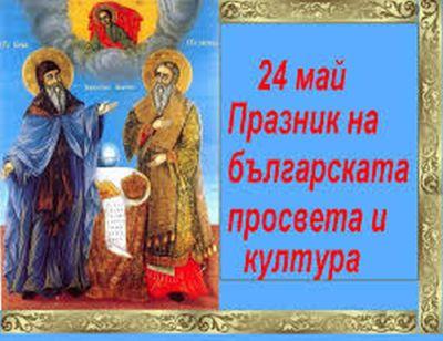 ПРОГРАМА 24 МАЙ-ДЕН НА БЪЛГАРСКАТА ПРОСВЕТА И КУЛТУРА И НА СЛАВЯНСКАТА ПИСМЕНОСТ