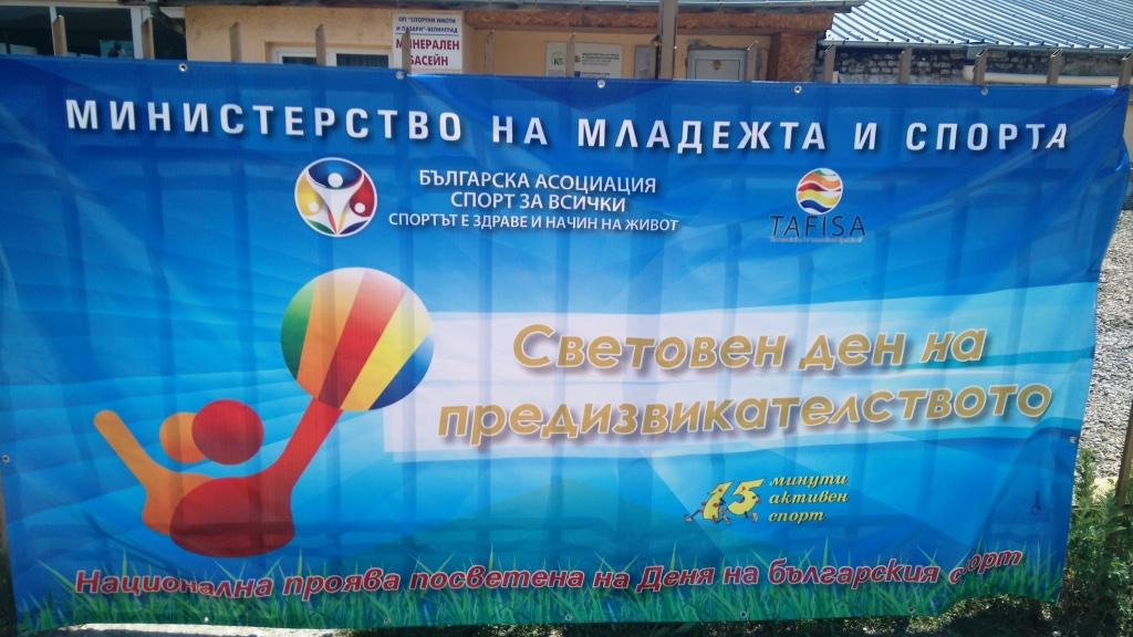 Община Велинград се включи в Световния ден на предизвикателството