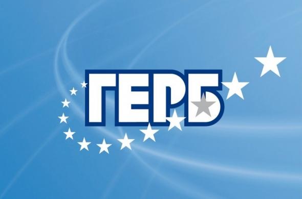 """МГЕРБ ще проведе във Велинград регионалнa aкадемия на тема """"Европейски възможности пред българските региони"""""""