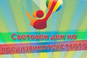 Община Велинград ще отбележи  Световния ден на предизвикателството и Деня на българския спорт