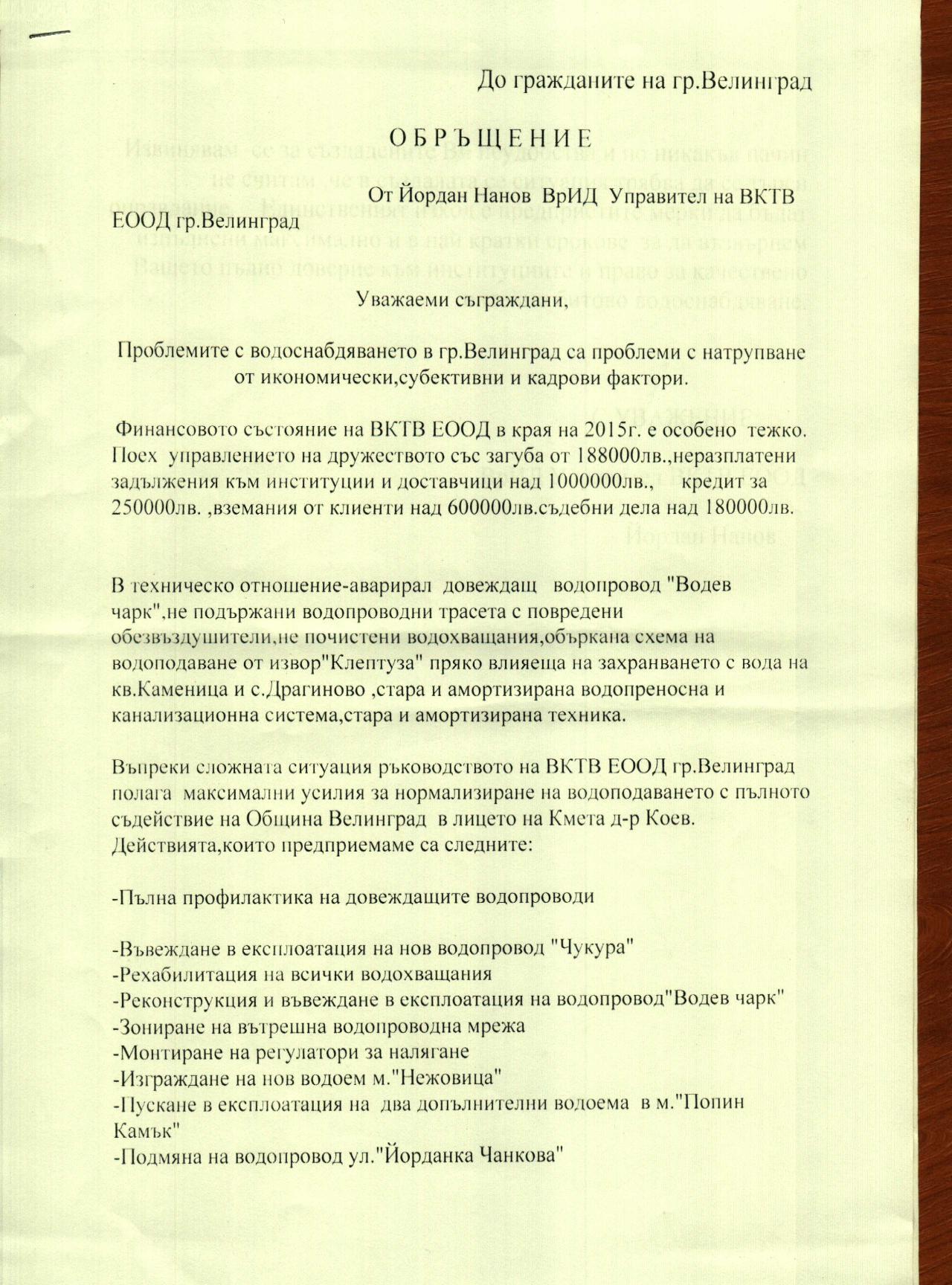 775_Obrashtenie-page-001