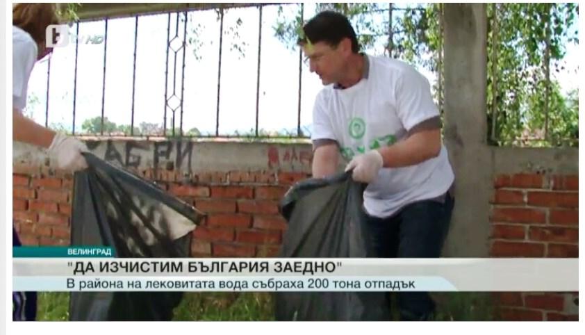 Чистещите от общината във Велинград се натъкнаха на модна колекция