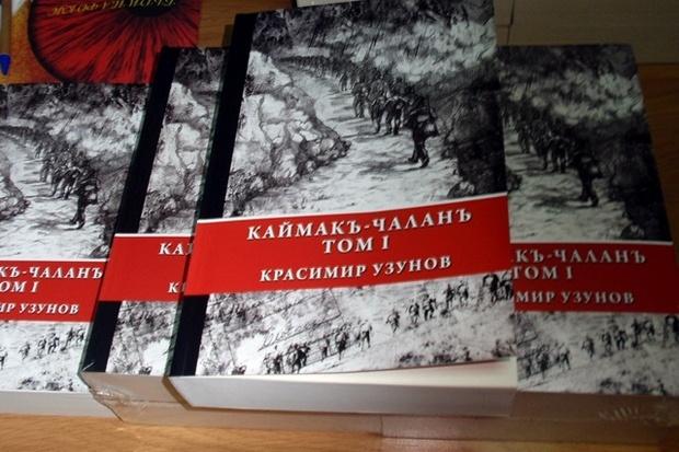 """На 13 юли във Велинград ще бъде представена книгата """"Каймакъ-Чаланъ"""""""