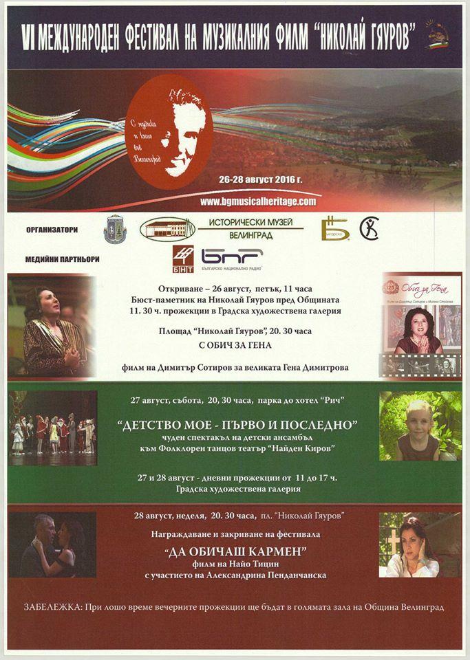 """Откриване на шести международен фестивал на музикалния филм """"Николай Гяуров"""""""