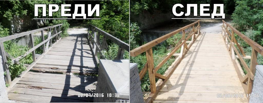 Община Велинград възстанови  три пешеходни моста