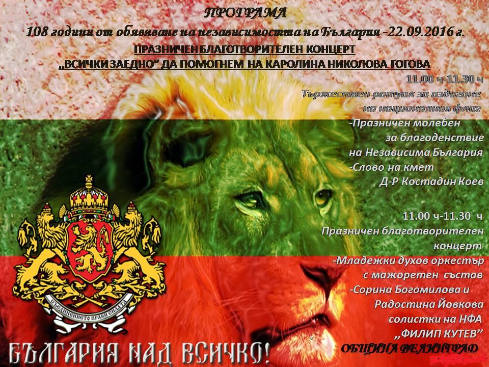 ПРОГРАМА: 108 години от обявяване на независимостта на България