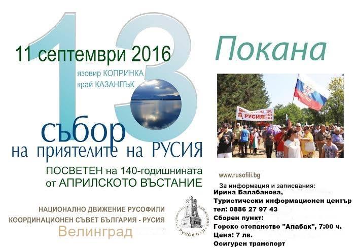 11 септември 2016г. на язовир Копринка край град Казанлък ще се проведе 13-ти събор на приятелите на Русия