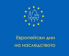 Исторически музей Велинград ще се включи в Европейските дни на наследство