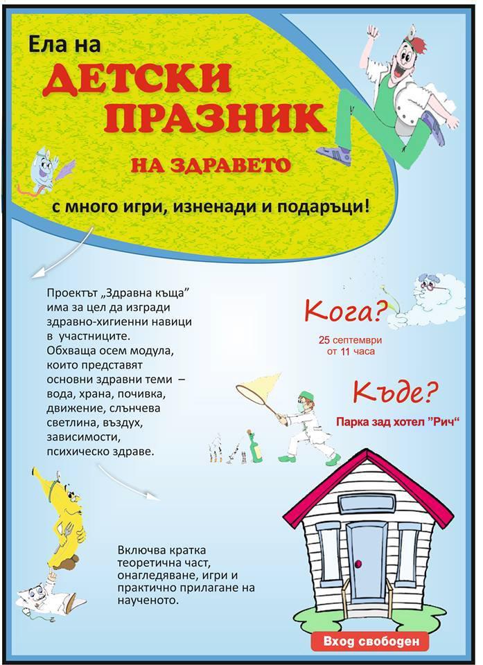 Детски празник на здравето