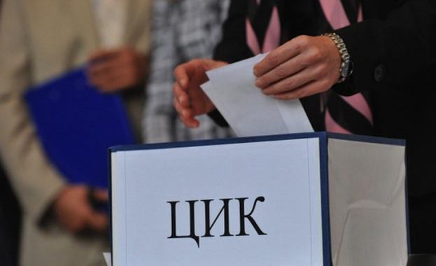СЪОБЩЕНИЕ от Централната избирателна комисия