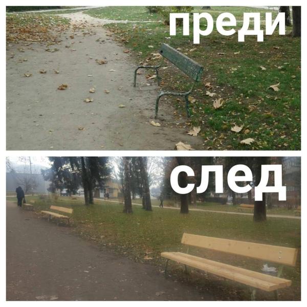 Парка пред ЖП гарата с нови пейки