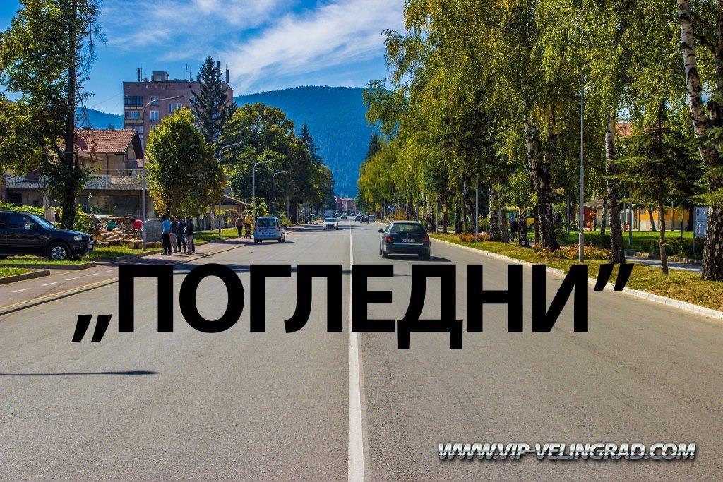 """Акция """"Погледни"""" провеждат край три училища във Велинград"""