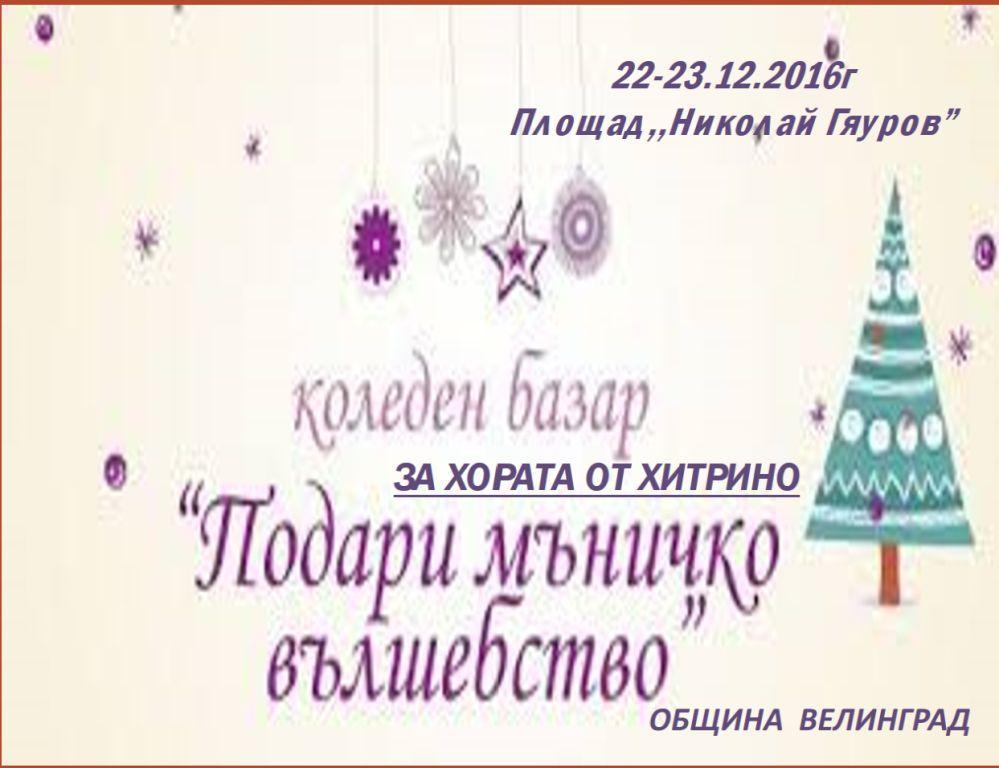 Нека помогнем: Във Велинград ще се проведе коледен базар в помощ на Хитрино