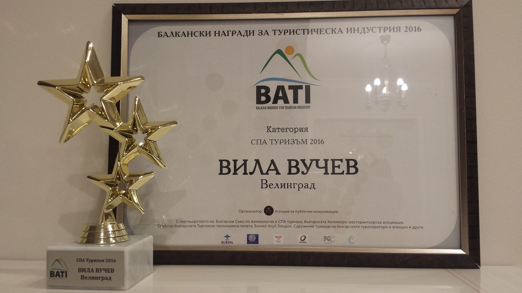 Вила Вучев награди Balkan Awards for Tourism Industry 2016