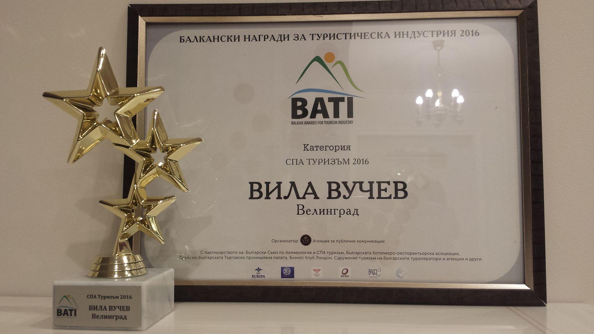 Вила Вучев награди Balkan Awards for Tourism Industry 2016