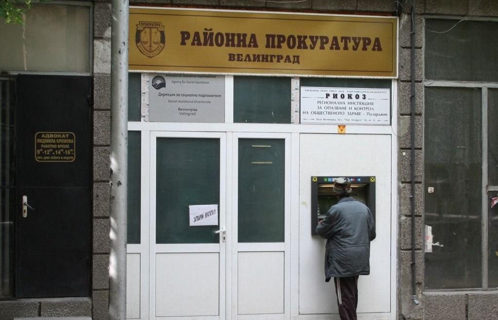 Върнаха на работа отстранен прокурор във Велинград