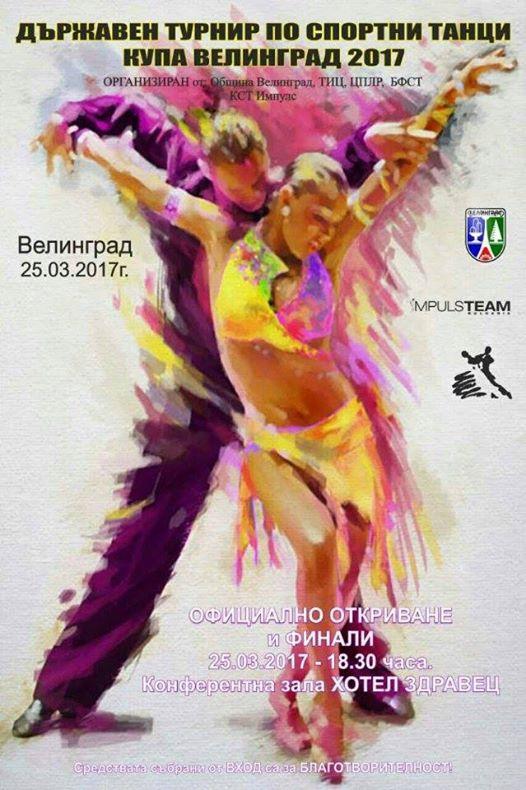 """Откриването на Националния турнир """" Dance & Spa"""" ще бъде на 24 март от 17.00ч."""