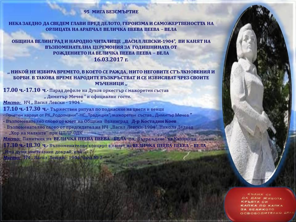 95  МИГА БЕЗСМЪРТИЕ – НЕКА ЗАЕДНО ДА СВЕДЕМ ГЛАВИ ПРЕД ДЕЛОТО, ГЕРОИЗМА И САМОЖЕРТВЕНОСТТА НА ОРЛИЦАТА НА АРАПЧАЛ ВЕЛИЧКА ПЕЕВА ПЕЕВА – ВЕЛА