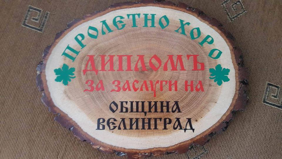 """Сдружение """"Пролетно хоро"""" благодариха на кмета на Община Велинград д-р Костадин Коев"""