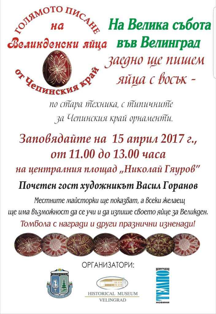 Второто голямо писане на великденски яйца от Чепинския край ще е на Велика събота