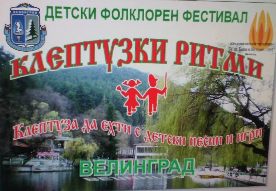 """Велинград бе домакин на национален детски фолклорен фестивал """"Клептузки ритми"""""""