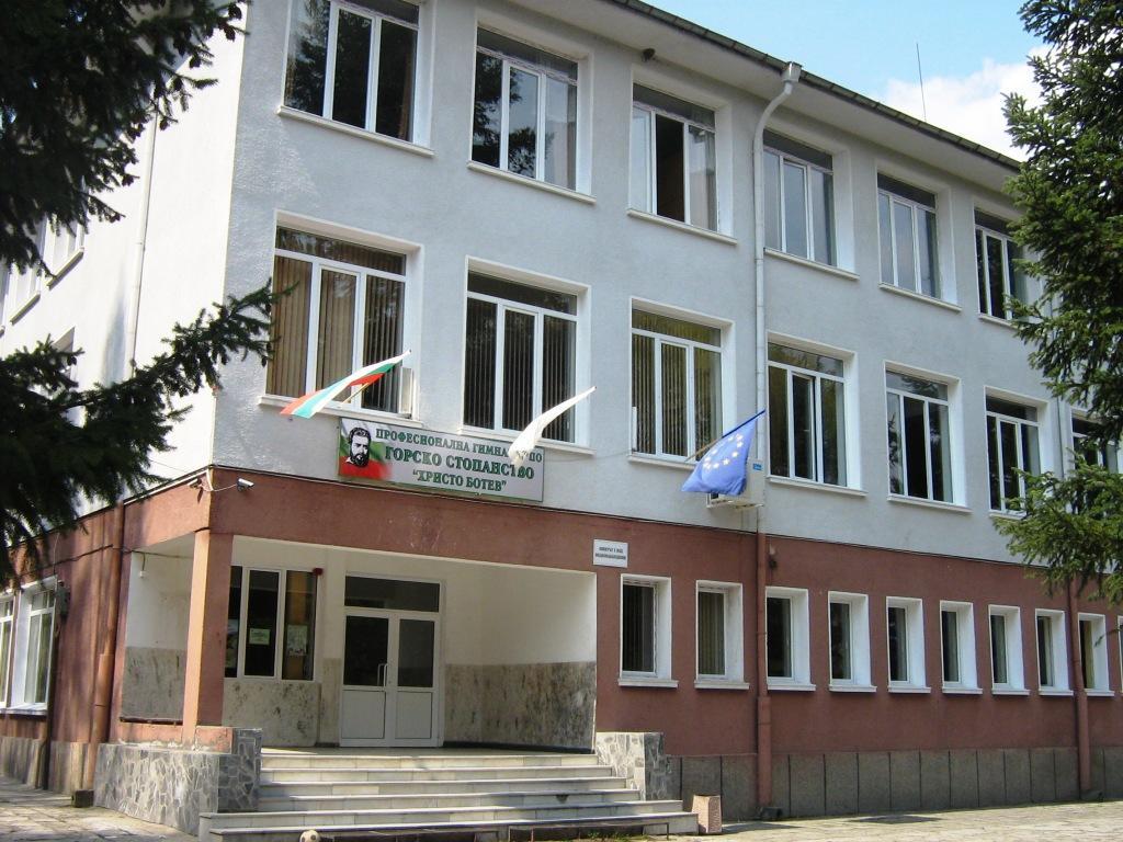 МОН предлага велинградската Професионална гимназия по горско стопанство за училище с национално значение