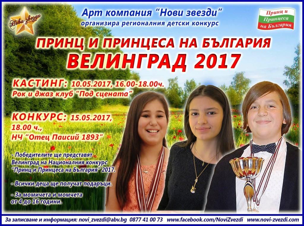 """За първи път във Велинград ще се проведе конкурс """"Принц и Принцеса на Велинград"""" 2017"""