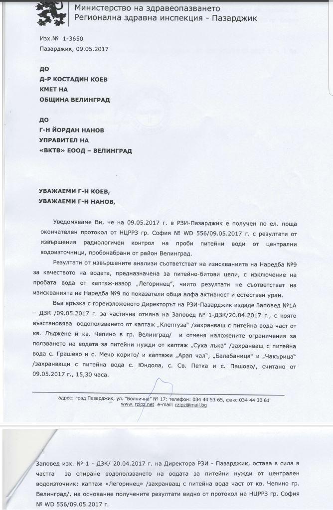 Окончателно няма уран във Велинград
