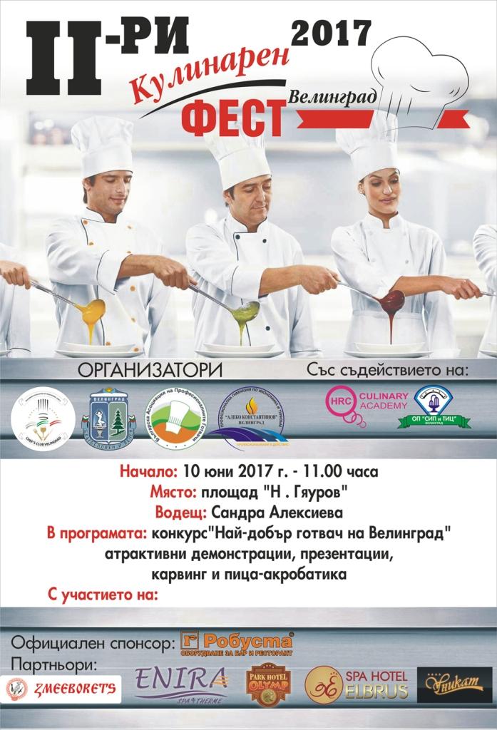 Втори кулинарен фест-Велинград