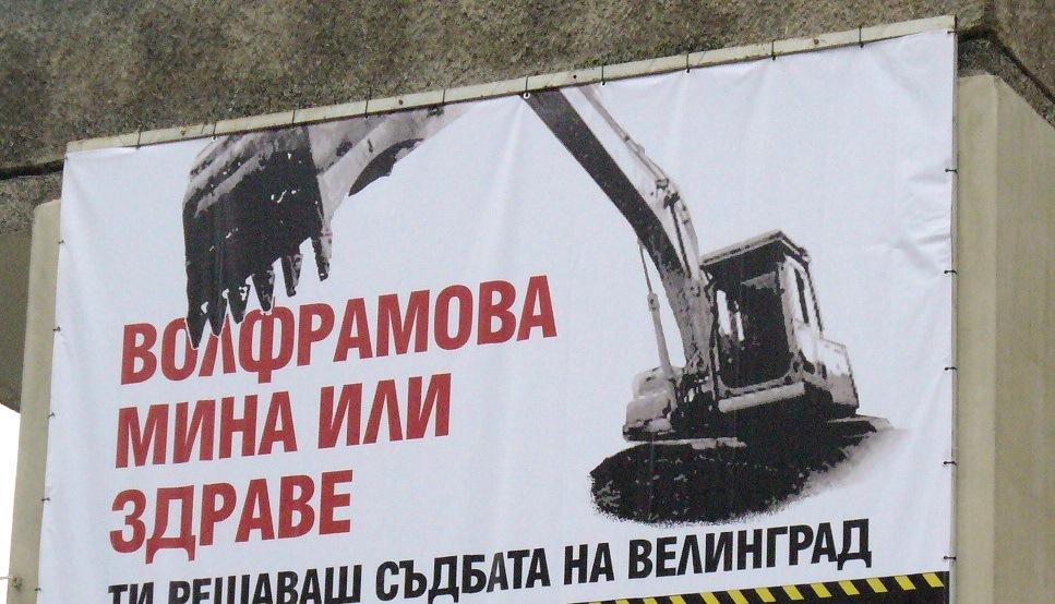 Волфрамовата мина няма да заработи