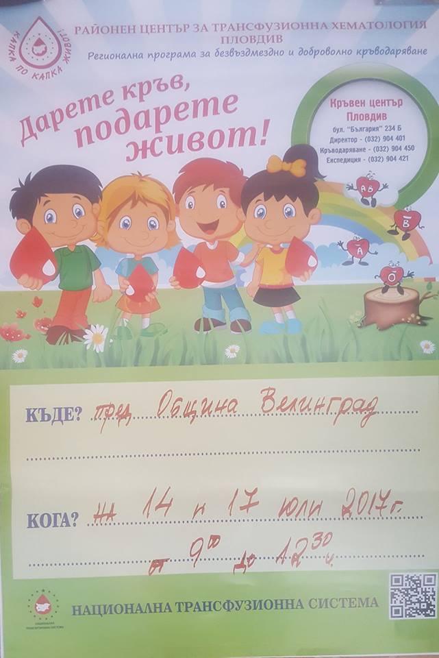 Кампания Капка по капка-живот и във Велинград